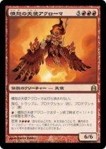 憤怒の天使アクローマ/Akroma, Angel of Fury(CMD)【日本語】