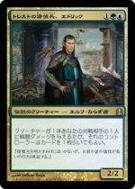 トレストの密偵長、エドリック/Edric, Spymaster of Trest(CMD)【日本語】
