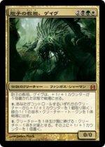 胞子の教祖、ゲイヴ/Ghave, Guru of Spores(CMD)【日本語】