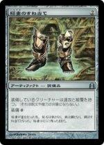 稲妻のすね当て/Lightning Greaves(CMD)【日本語】
