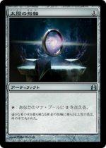 太陽の指輪/Sol Ring(CMD)【日本語】