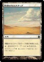 隔離されたステップ/Secluded Steppe(CMD)【日本語】