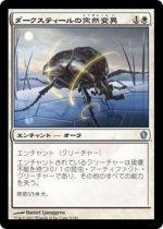 ダークスティールの突然変異/Darksteel Mutation(C13)【日本語】