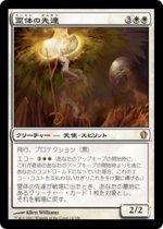 霊体の先達/Karmic Guide(C13)【日本語】