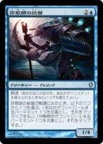 詐欺師の総督/Deceiver Exarch(C13)【日本語】