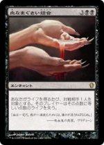 血なまぐさい結合/Sanguine Bond(C13)【日本語】