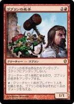 ゴブリンの名手/Goblin Sharpshooter(C13)【日本語】
