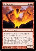 業火のタイタン/Inferno Titan(C13)【日本語】
