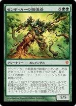 ゼンディカーの報復者/Avenger of Zendikar(C13)【日本語】