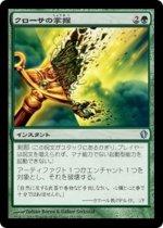 クローサの掌握/Krosan Grip(C13)【日本語】