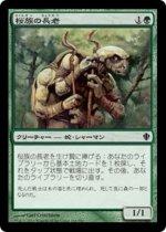 桜族の長老/Sakura-Tribe Elder(C13)【日本語】