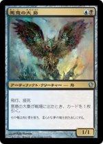 悪意の大梟/Baleful Strix(C13)【日本語】