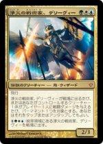 浄火の戦術家、デリーヴィー/Derevi, Empyrial Tactician(C13)【日本語】