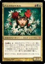 アニマのメイエル/Mayael the Anima(C13)【日本語】