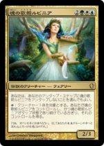 魂の歌姫ルビニア/Rubinia Soulsinger(C13)【日本語】