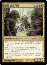 破砕団の兄弟/Shattergang Brothers(C13)【日本語】