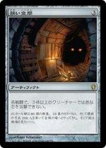 狭い空間/Crawlspace(C13)【日本語】