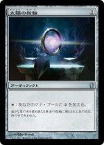 太陽の指輪/Sol Ring(C13)【日本語】