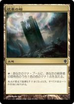 統率の塔/Command Tower(C13)【日本語】