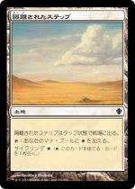 隔離されたステップ/Secluded Steppe(C13)【日本語】