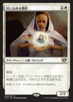 封じ込める僧侶/Containment Priest(C14)【日本語】