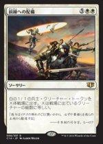 前線への配備/Deploy to the Front(C14)【日本語】