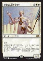 神聖なる魂の守り手/Hallowed Spiritkeeper(C14)【日本語】