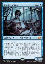 縫い師、ゲラルフ/Stitcher Geralf(C14)【日本語】