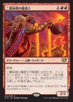 二重詠唱の魔道士/Dualcaster Mage(C14)【日本語】