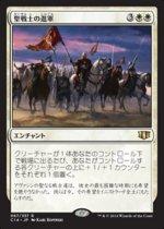 聖戦士の進軍/Cathars' Crusade(C14)【日本語】