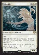 霊誉の僧兵/Geist-Honored Monk(C14)【日本語】