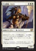 王の摂政、ケンバ/Kemba, Kha Regent(C14)【日本語】