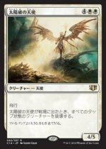 太陽破の天使/Sunblast Angel(C14)【日本語】