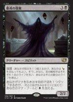墓所の怪異/Crypt Ghast(C14)【日本語】