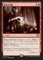 冒涜の行動/Blasphemous Act(C14)【日本語】