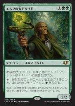 エルフの大ドルイド/Elvish Archdruid(C14)【日本語】