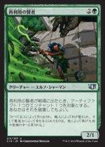 再利用の賢者/Reclamation Sage(C14)【日本語】