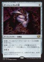 アージェンタムの鎧/Argentum Armor(C14)【日本語】