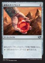 緋色のダイアモンド/Fire Diamond(C14)【日本語】