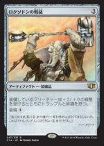 ロクソドンの戦槌/Loxodon Warhammer(C14)【日本語】