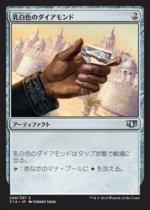 乳白色のダイアモンド/Marble Diamond(C14)【日本語】