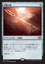 月銀の槍/Moonsilver Spear(C14)【日本語】