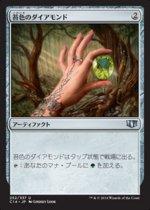 苔色のダイアモンド/Moss Diamond(C14)【日本語】