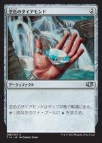 空色のダイアモンド/Sky Diamond(C14)【日本語】