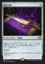 執念の剣/Sword of Vengeance(C14)【日本語】