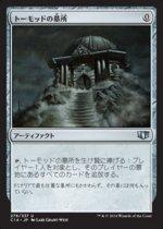 トーモッドの墓所/Tormod's Crypt(C14)【日本語】
