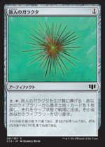 旅人のガラクタ/Wayfarer's Bauble(C14)【日本語】