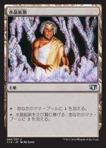 水晶鉱脈/Crystal Vein(C14)【日本語】