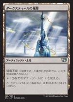 ダークスティールの城塞/Darksteel Citadel(C14)【日本語】