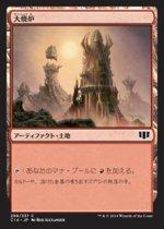 大焼炉/Great Furnace(C14)【日本語】